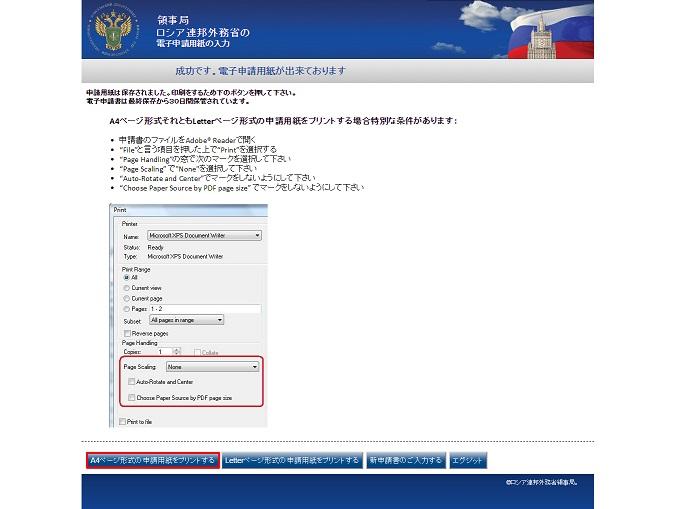 オンライン申請11
