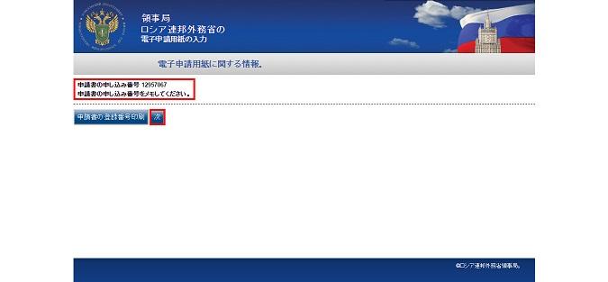 電子申請用紙に関する情報3